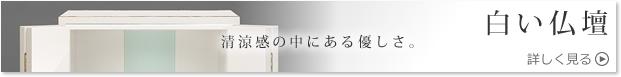 白い仏壇バナー